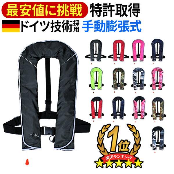 4/20クーポンで10%OFF ライフジャケット釣り手動膨張式ベストタイプ大人用救命胴衣