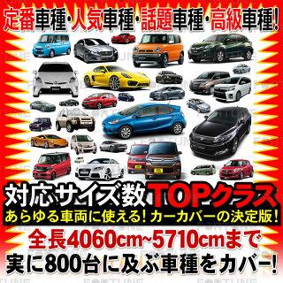 カーカバー/自動車カバー/ボディカバー/車/L/ボディーカバーカーカバー/carcover