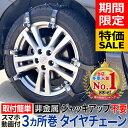 【表示価格から10%OFF】 タイヤチェーン 非金属 緊急用...