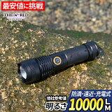 【クーポンで最大20%OFF】 懐中電灯 3000LM LED 充電式 超強力 ハンディライト 爆光 LEDライト スマホ充電