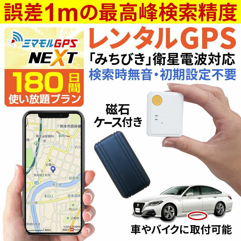【クーポンで20%OFF】 【レンタル】 ミマモル GPS NEXT 追跡 小型 180日間 レンタルGPS みちびき衛生 高精度GPS 超小型タイプ GPS発信機 GPS追跡 GPS浮気調査 車両追跡 認知症