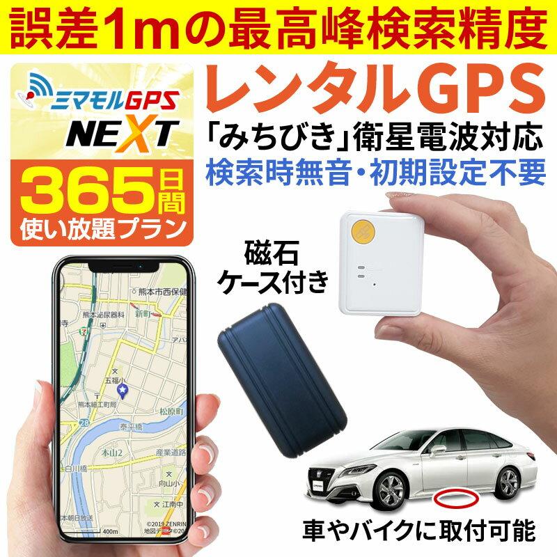 【クーポンで最大20%OFF】 【レンタル】 ミマモル GPS NEXT 追跡 小型 365日間 レンタルGPS みちびき衛生 高精度GPS 超小型タイプ GPS発信機 GPS追跡 GPS浮気調査 車両追跡 認知症