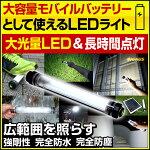 懐中電灯作業灯ワークライトイグナスブリンガーゼロツー白色光LEDライトled最強充電式ハンディライト蛍光灯投光器