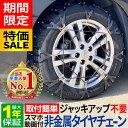 【クーポンで20%OFF】 タイヤチェーン 非金属 2020...