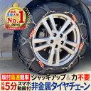【表示価格から10%OFF】 タイヤチェーン 非金属 BIG...