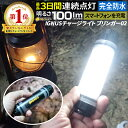 【クーポンで20%OFF】 充電式投光器 懐中電灯 防水 充...