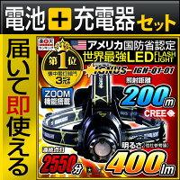 LED懐中電灯LEDヘッドライトハンディライトワークライト超強力600ルーメンIGNUS/イグナスCREE社/防災グッズ/防犯/明るい