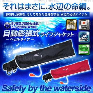 ライフジャケット送料無料救命胴衣手動膨張式ウエストタイプ特許取得済みフリーサイズ全8色klj-wm