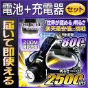 【クーポンで最大3000円OFF】 LEDヘッドライト led ヘッドランプ 登山 防水 強力 ヘッドライト 懐中電灯 【電池・充電器セット】 【あす楽】