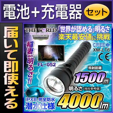 LED懐中電灯 防水 懐中電灯 最強 充電式 潜水 フラッシュライト 強力 防災 LEDライト【FL-052】【電池・充電器セット】 【あす楽】