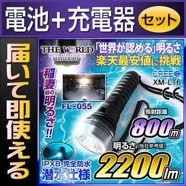 LED懐中電灯 最強 充電式 懐中電灯 防水 フラッシュライト 潜水 強力 防災 LEDライト【FL-055】【電池・充電器セット】 【あす楽】