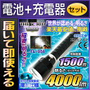【あす楽】 LED懐中電灯 充電式 防水 最強 フラッシュライト 潜水 強力 LEDライト【FL-058】【電池・充電器セット】