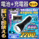 【あす楽】 LED懐中電灯 最強 充電式 防水 フラッシュライト 潜水 強力 防災 LEDライト【FL-061】【電池・充電器セット】