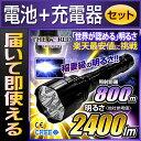 【あす楽】 LED懐中電灯 最強 懐中電灯 充電式 防水 フラッシュライト 防災 強力 LEDライト【FL-030】【電池・充電器セット】