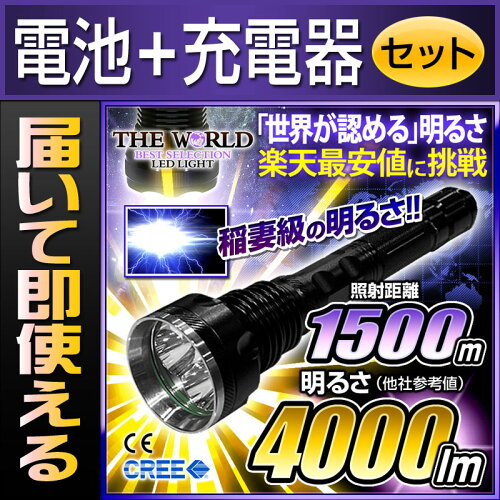 LED懐中電灯 最強 懐中電灯 充電式 防水 フラッシュライト LEDライト【電池・充電器セッ...