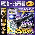 LED懐中電灯 防水 最強 充電式 フラッシュライト 長時間 防災【電池・充電器セット】