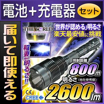 LED懐中電灯 最強 充電式 防水 フラッシュライト 強力 防災 LEDライト 懐中電灯 【FL-037】【電池・充電器セット】 【あす楽】