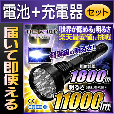 LED懐中電灯 防水 最強 懐中電灯 充電式 フラッシュライト 長時間 強力 防災 【FL-012】【電池・充電器セット】 【あす楽】