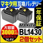 【2個セット】makitaマキタ14.4vBL14303000mAhバッテリー互換バッテリーBL1430BL1440BL1450BL1460対応