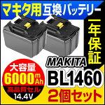 【2個セット】makitaマキタ14.4vBL14606000mAhバッテリー互換バッテリーBL1430BL1440BL1450BL1460対応