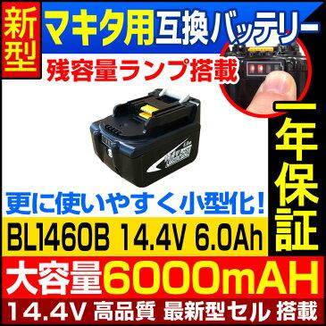 【バッテリ残量メーター付】 14.4v 6000mAh BL1460B makita マキタ バッテリー 互換バッテリー マキタ 掃除機 BL1430 BL1440 BL1450 BL1460 対応 【1個】 【あす楽】