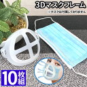 【クーポンで最大20%OFF】 【10個セット】 マスクフレーム 3D マスク ブラケット インナーマスク マス...