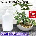【クーポンで20%OFF】 スプレーボトル 500ml×5本セット アルコール対応 PE スプレー 容器 シャワーボト...