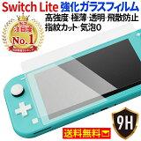 【クーポンで最大20%OFF】 Nintendo Switch Lite ニンテンドースイッチライト 液晶保護 強化ガラスフィルム 任天堂 液晶画面保護 フィルム 液晶フィルム シート 硝子