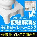 トイレ 踏み台 子供 キッズ 洋式 トイレ用 足置き台 お通...