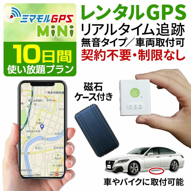 【クーポンで20%OFF】 ミマモル GPS 追跡 小型 10日間 レンタルGPS 超小型タイプ GPS発信機 GPS追跡 GPS浮気調査 車両追跡 認知症 リアルタイム ジーピーエス