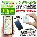【クーポンで20%OFF】 ミマモル GPS 追跡 小型 10日間 レンタルGPS 超小型タイプ G...