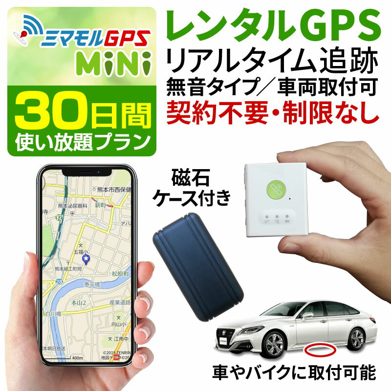 【クーポンで20%OFF】 ミマモル GPS 追跡 小型 30日間 レンタルGPS 超小型タイプ GPS発信機 GPS追跡 GPS浮気調査 車両追跡 認知症 リアルタイム ジーピーエス