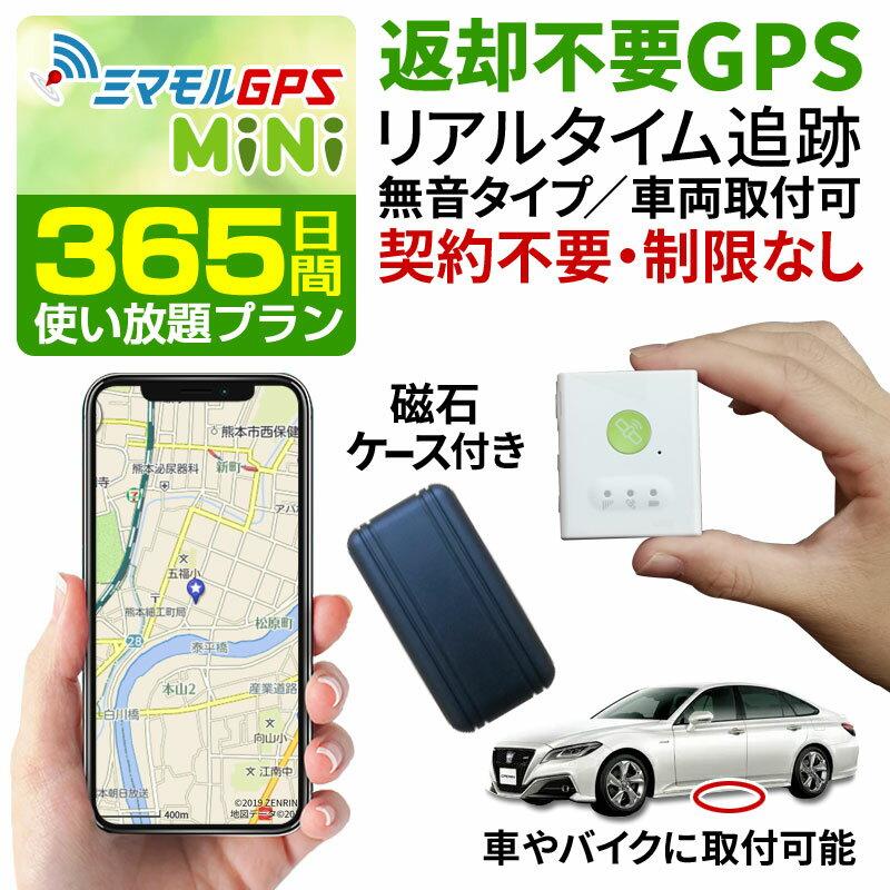 【クーポンで20%OFF】 【365日間使い放題返却不要】 ミマモル GPS 追跡 小型 返却不要GPS 超小型タイプ GPS発信機 GPS追跡 GPS浮気調査 車両追跡 認知症 リアルタイム ジーピーエス
