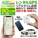 【クーポンで20%OFF】 ミマモル GPS 追跡 小型 9...