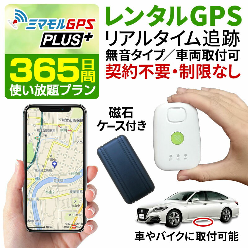 【クーポンで20%OFF】 ミマモル GPS 追跡 小型 365日間 レンタルGPS 小型タイプ GPS発信機 GPS追跡 GPS浮気調査 車両追跡 認知症 リアルタイム ジーピーエス