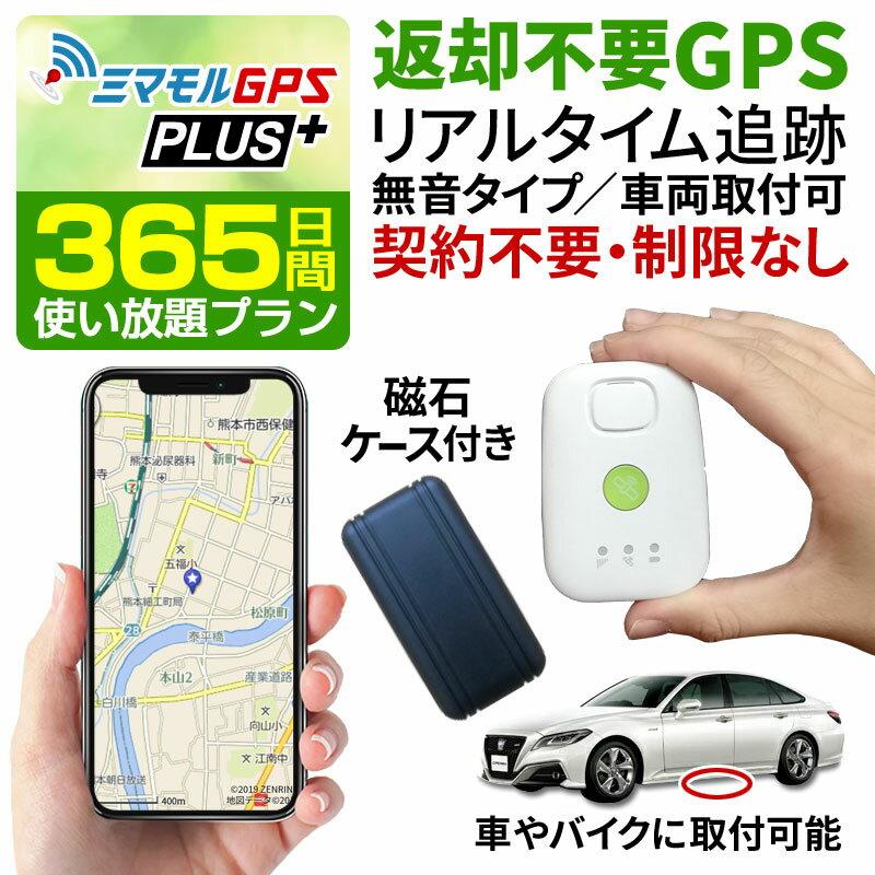 【クーポンで20%OFF】 【365日間使い放題返却不要】 ミマモル GPS 追跡 小型 返却不要GPS 小型タイプ GPS発信機 GPS追跡 GPS浮気調査 車両追跡 認知症 リアルタイム ジーピーエス