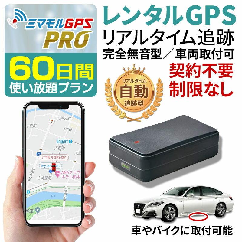 【クーポンで最大20%OFF】 【レンタル】 ミマモル GPS 追跡 小型 60日間 レンタルGPS PROタイプ GPS発信機 GPS追跡 GPS浮気調査 車両追跡 認知症 リアルタイム ジーピーエス