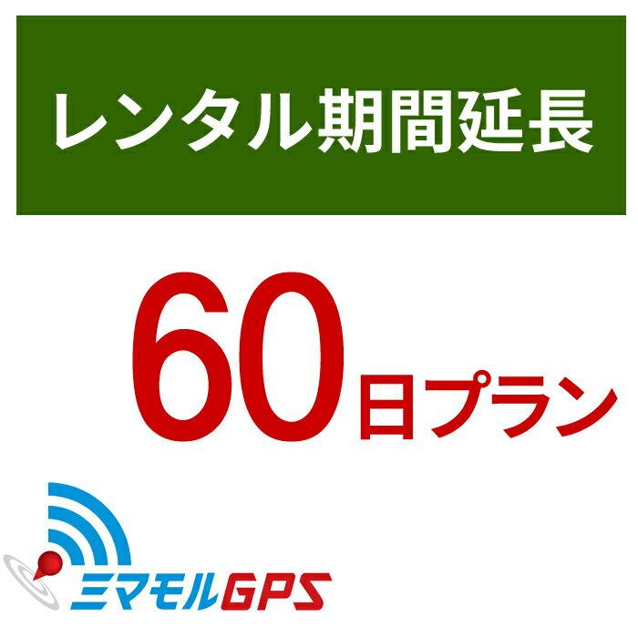 【クーポンで最大20%OFF】 ミマモル GPS レンタルGPS延長60日間プラン ミマモルGPS