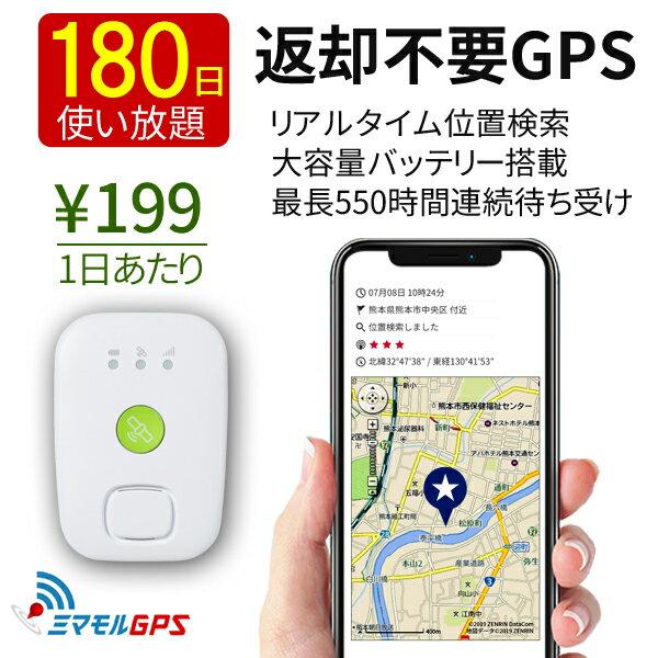 【180日間使い放題返却不要】 ミマモル GPS 追跡 小型 返却不要GPS 小型タイプ GPS発信機 GPS追跡 GPS浮気調査 車両追跡 認知症 リアルタイム ジーピーエス