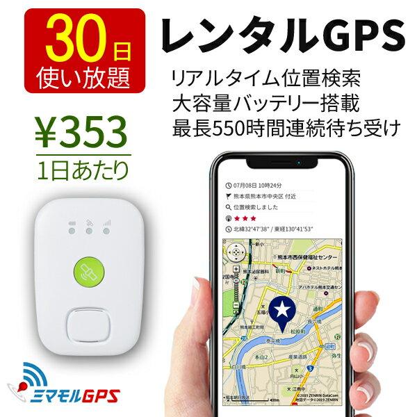 【クーポンで20%OFF】 ミマモル GPS 追跡 小型 30日間 レンタルGPS 小型タイプ GPS発信機 GPS追跡 GPS浮気調査 車両追跡 認知症 リアルタイム ジーピーエス