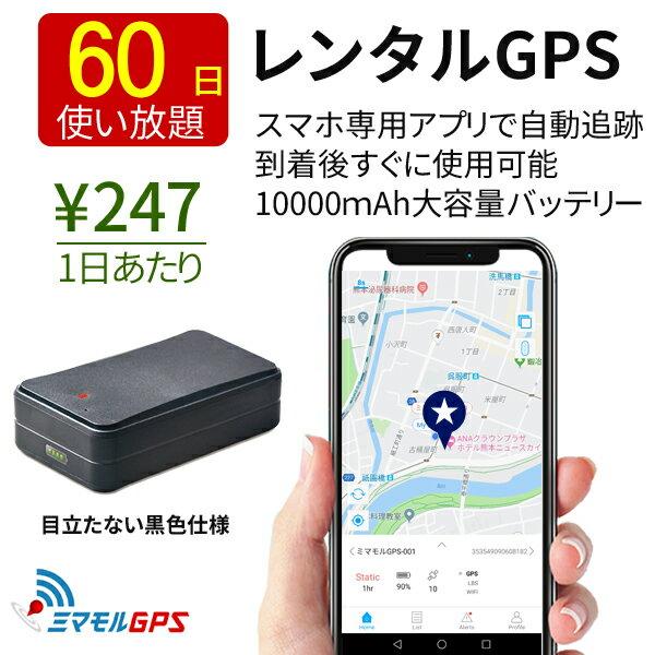 ミマモル GPS 追跡 小型 60日間 レンタルGPS PROタイプ GPS発信機 GPS追跡 GPS浮気調査 車両追跡 認知症 リアルタイム ジーピーエス