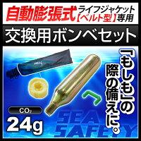 交換用ボンベセット自動膨張式ライフジャケットウエストタイプ用24gガスボンベ<対応製品:klj-wa>