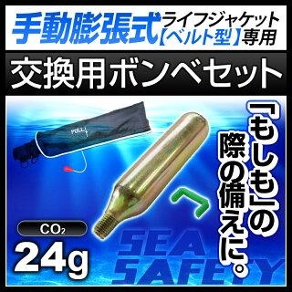 交換用ボンベセット手動膨張式ライフジャケットウエストタイプ用24gガスボンベ<対応製品:klj-wm>