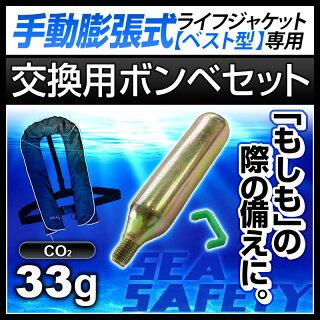 交換用ボンベセット手動膨張式ライフジャケットベストタイプ用33gガスボンベ<対応製品:klj-vm>