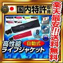ライフジャケット 釣り 自動膨張式 大人用 ウエストタイプ ベルト 救命胴衣 【あす楽】