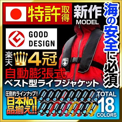 AQUATEX アクアテクス AQUA-FIT アクアフィット 自動膨張式 ベストタイプ 日本国内特許取得品自...