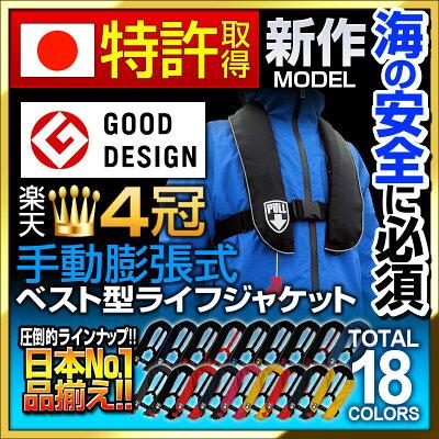 ライフジャケット着用していますか?軽い 薄い 動き易いライフジャケット 着用で生存率3倍UP 釣...