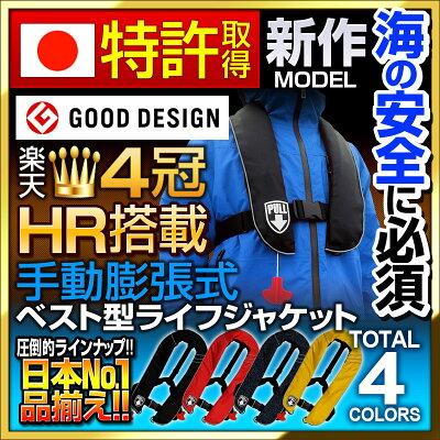 ライフジャケット 着用していますか? 軽い 薄い 動き易いライフジャケット 着用で生存率3倍UP ...