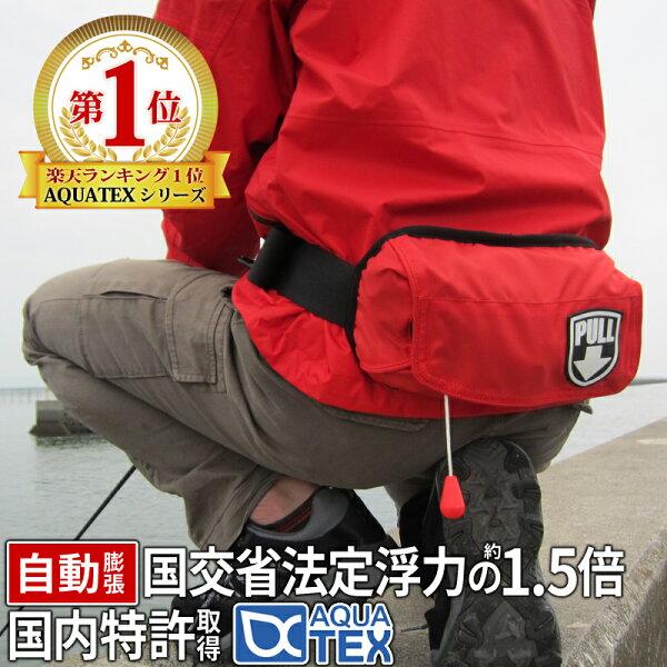 クーポンで最大20%OFF ライフジャケット釣り自動膨張式ウエストポーチタイプ大人用救命胴衣