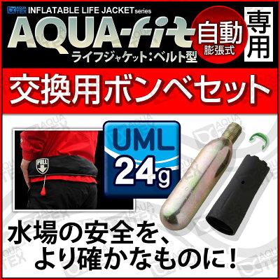アクアテックス アクアフィット 自動膨張式 ウエストタイプ用交換ボンベセット 24gガスボンベ…